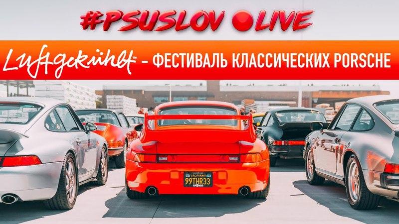 🔴 LIVE: Luftgekühlt 5 - фестиваль классических Porsche. Прямая трансляция!