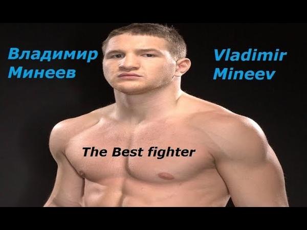 Лучший боец мира Владимир Минеев Highlights Vladimir Mineev