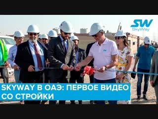 SkyWay в ОАЭ_ первое видео со стройки!