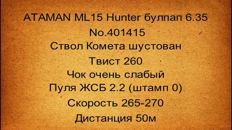 ATAMAN ML15 Hunter булпап 6.35 No.401415