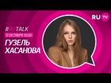 #RUTalk с Гузель Хасановой