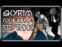 SKYRIM ЛУЧШИЙ НАПАРНИК СПУТНИК КОМПАНЬОН