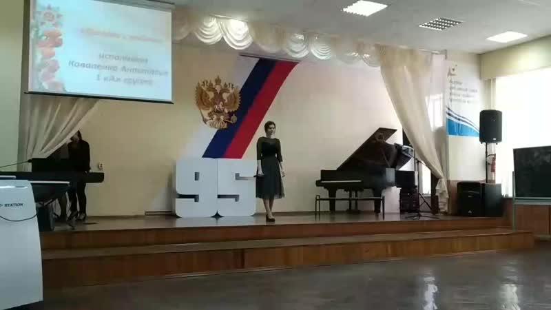 Коваленко Настя. Письмо с войны.