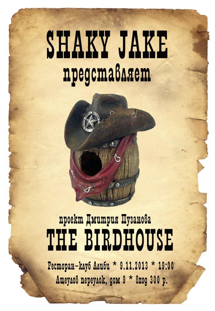 09.11 Shaky Jake & The Birdhouse в Алиби