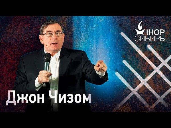 Ключи от твоего наследия | Дж. Чизом | IHOP-Сибирь | 29.03.2018 | Церковь Завета