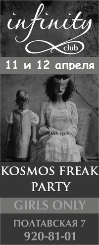 11 и 12 апреля KOSMOS FREAK NIGHT INFINITY 18+