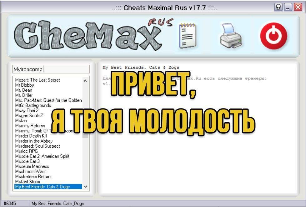 CHEMAX RUS V16.4 СКАЧАТЬ БЕСПЛАТНО
