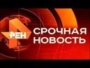 НОВОСТИ ДНЯ канал РЕН ТВ 16.08.2018. Срочная новость. Новости сегодня