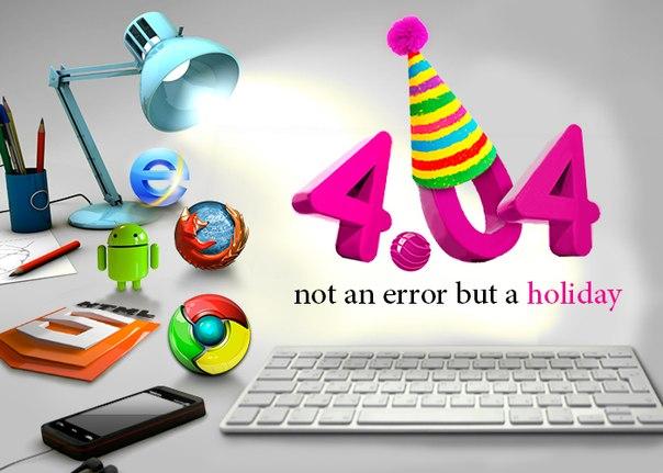 Поздравления с Днем веб-мастера