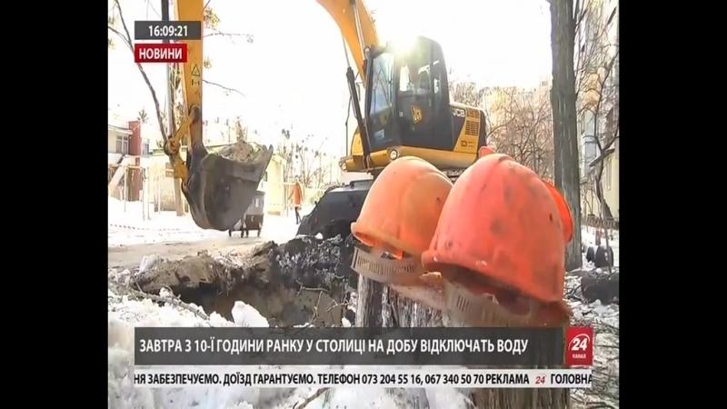Київводоканал припиняє водопостачання Києву на добу — 30 березня 2018
