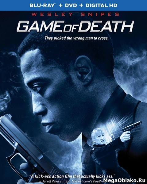 Игра смерти / Game of Death (2010/BDRip/HDRip)