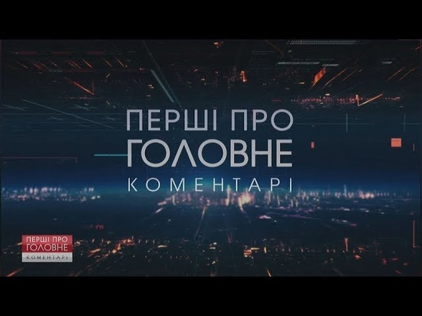 Поліція затримала двох представників Нацкорпусу через сутички у Черкасах | Коментарі за 11.03.19