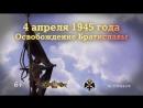 4 апреля. Освобождение Братиславы