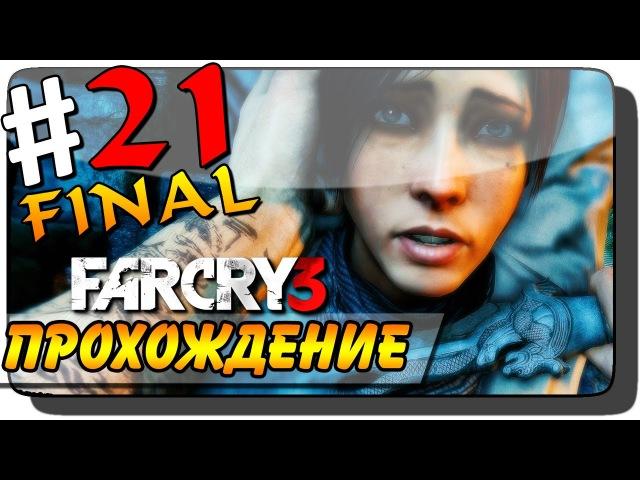 Far Cry 3 Прохождение 21 ● ФИНАЛ! ДВЕ КОНЦОВКИ!