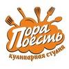 ПОРА-ПОЕСТЬ - служба доставки еды в СПб