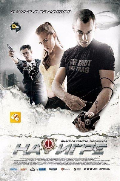 Ha игpe (2009)