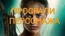 Треш обзор фильма Лара Крофт TOMB RAIDER