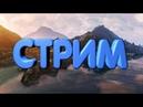 ИГРАЕМ В ММ / ПУТЬ К ГЛОБАЛУ / CS:GO / СТРИМ