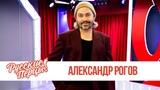 Александр Рогов в утреннем шоу Русские Перцы