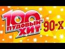 100 ПУДОВЫЙ ХИТ 90-х ✪ САМЫЕ ЛЮБИМЫЕ И ПОПУЛЯРНЫЕ ПЕСНИ 90Х ✪