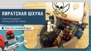 Пиратская шхуна — аналог конструктора Лего Дупло