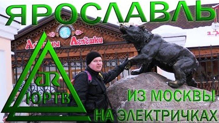 ЮРТВ 2016: Поездка на электричках от Москвы до Ярославля и прогулка по городу. [№0136]