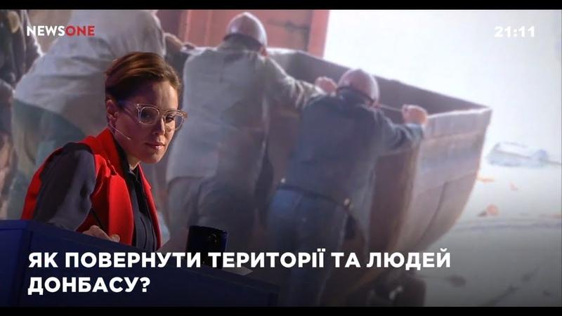 """Как вернуть территории и людей Донбасса? Эпицентр украинской политики"""" 11.02.19"""