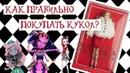 Как правильно покупать кукол! Скидки и Охота на кукол Барби Водянова за копейки