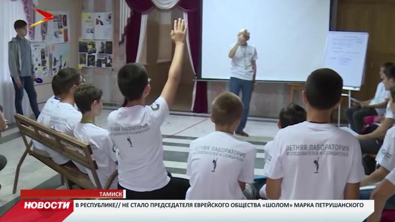 В санатории «Тамиск» завершает работу летняя лаборатория «ГиперКУБ»