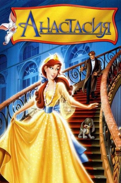 Анастасия (1997)