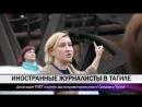 Делегация FIJET посетит достопримечательности Среднего Урала (МАУ Тагил-ТВ )