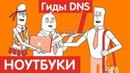Как выбрать ноутбук Гиды DNS