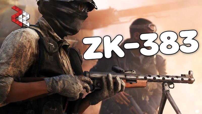 ZK-383 ИДЕАЛЬНЫЙ ПП   BATTLEFIELD V