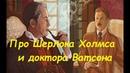 анекдот про шерлока холмса и доктора ватсона