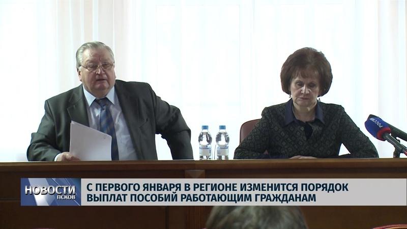 Новости Псков 14.11.2018 С 1 января изменится порядок выплат пособий работающим гражданам