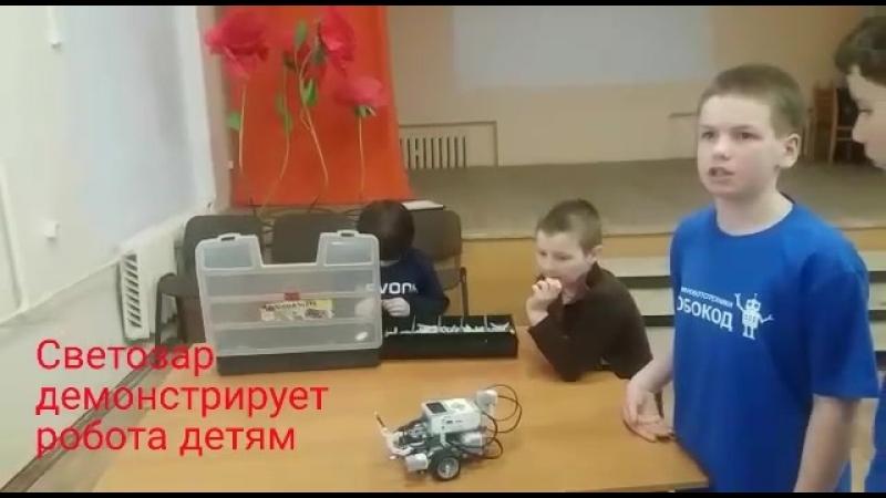 Светозар демонстрирует робота детям.