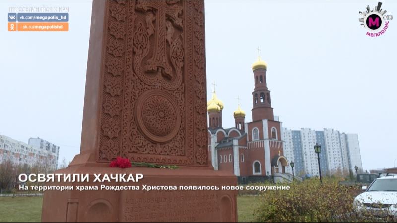 Мегаполис - Освятили Хачкар - Нижневартовск