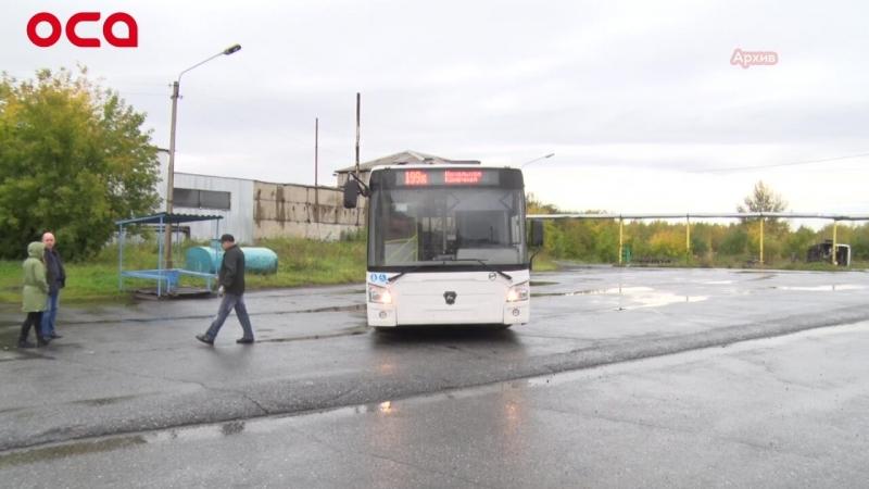 Маршрут № 5: пассажиров будет возить новый перевозчик
