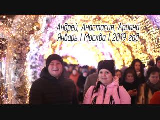 Love Story   Moscow   January 2019   Andrey&Anastasia&Ariana