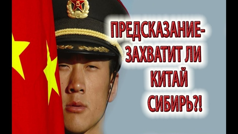 Предсказание, захватит ли Китай Сибирь!