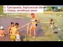 Розовое озеро мертвое море с Григоровка Херсонская обл о Севаш лечебные гр