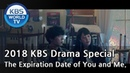 The Expiration Date of You and Me 너와 나의 유효기간 2018 KBS Drama Special/ENG/2018.12.14