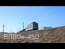 ВЛ80к 450 с чётным грузовым поездом
