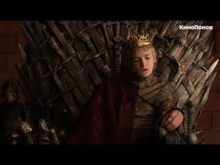 Я не смотрел «Игру престолов»!