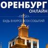 Оренбург онлайн