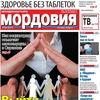 """Газета """"Мордовия"""""""