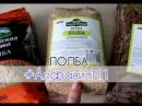 ПОЛБА или Чем заменить пшеницу
