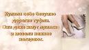 Про женщин/Женские смешные фразы и высказывания ч.11.