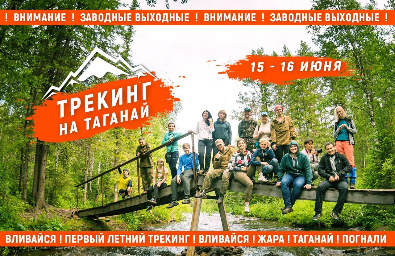 Афиша Тюмень ST / 15 - 16 июня / Летний ТАГАНАЙ!