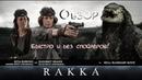 Обзор фильма Ракка Быстро и без спойлеров